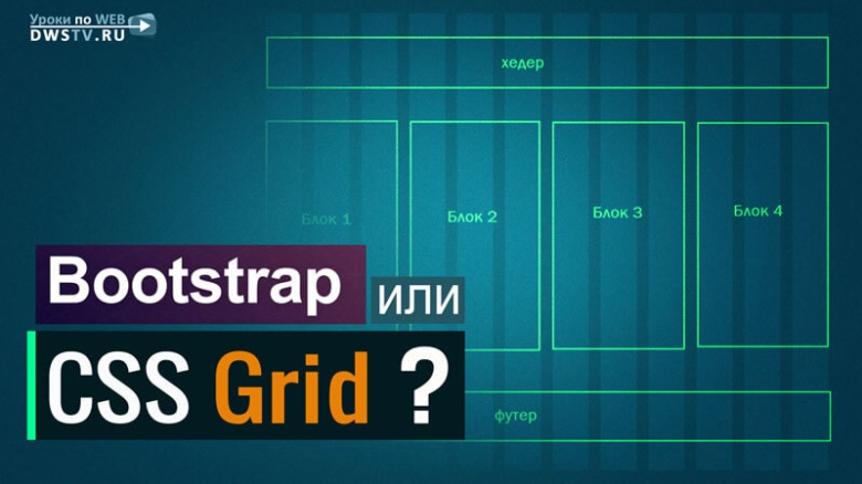 CSS Grid или Bootstrap?