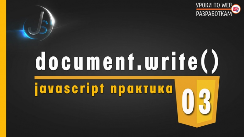 document.write / Практика на JavaScript