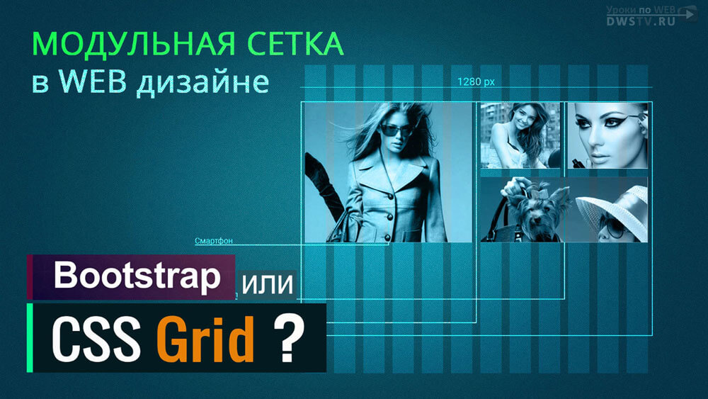 Bootstrap или CSS Grid