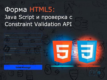 Формы HTML5: Java Script и проверка с Constraint Validation API