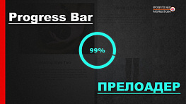 Прелоадер / Progress Bar 100% на JS